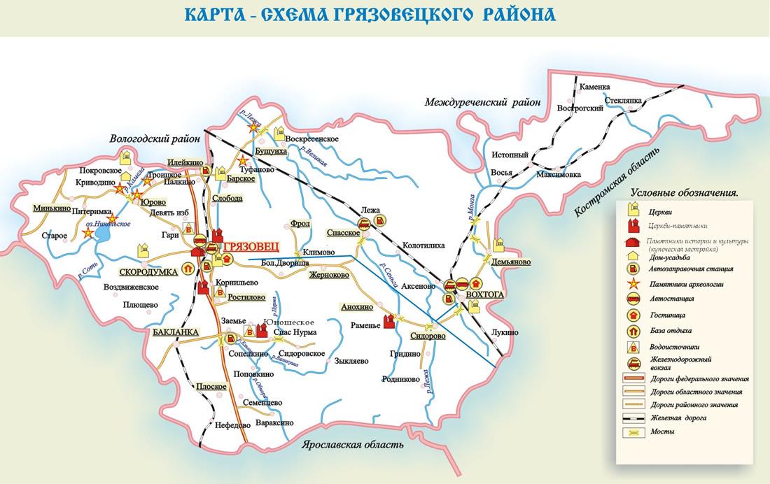 Грязовецкий район Вологодской